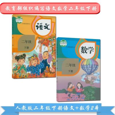 2018新版课本二年级下册语文数学人教版套装两本二年级下册语文书二年级下册数学书小学生书语文数学二年级下册教材人教社教科