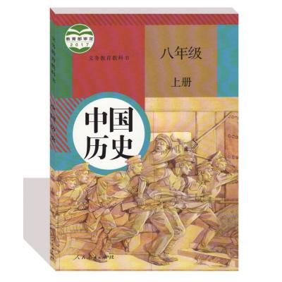 部编版2018新版初中八年级上册历史书人教版教材 新课标初二8年级中国历史八年级上册课本 历史 人民教育出版社