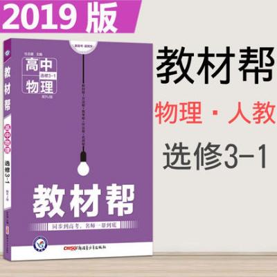 2019版 天星教育 教材帮 高中物理选修3-1RJ人教版 新疆青少年出版社 定39.6