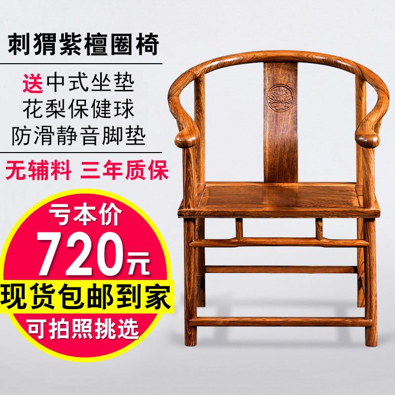 中式服装工作室装仺h㹨/_红木家具花梨木圈椅三件套中式刺猬紫檀太师椅官帽椅实木椅子茶椅