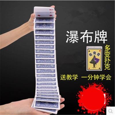 智扣瀑布牌电梯扑克电动扑克自动花式杂耍魔术道具近景舞台年会 瀑布牌+送多变扑克