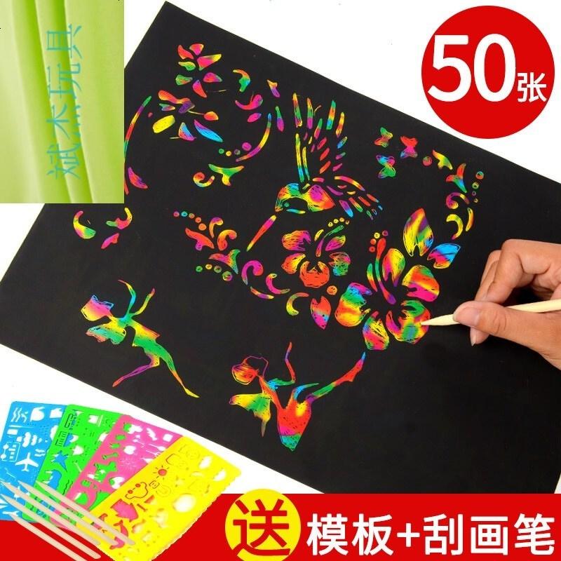 刮画纸8k儿童diy手工创意牙签刮刮画沙画50张v