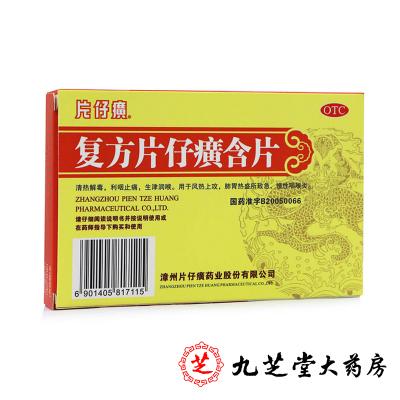 片仔癀复方片仔癀含片24片清热解毒肺热 急慢性咽喉炎
