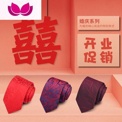 结婚新郎领带男正装商务红色伴郎韩版男士刺绣酒红色庆典宴会年会