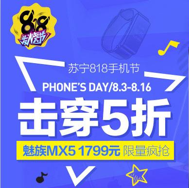 苏宁818手机节