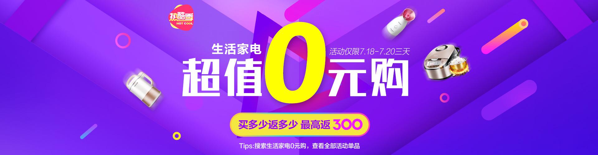 [苏宁易购]热酷季超值0元购等活动 - Luck4ever.Net