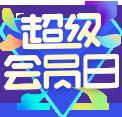 [苏宁易购]超级会员日 - Luck4ever.Net