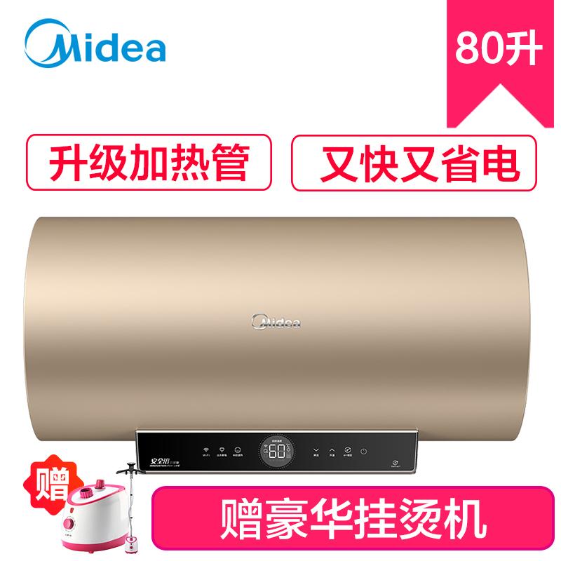 Midea/美的热水器 储水式卫生间速热电热水器80升出水断电