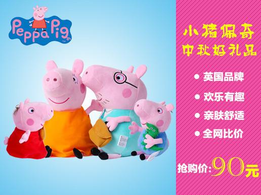 小猪佩奇佩佩猪一家毛绒玩具公仔玩偶礼盒装