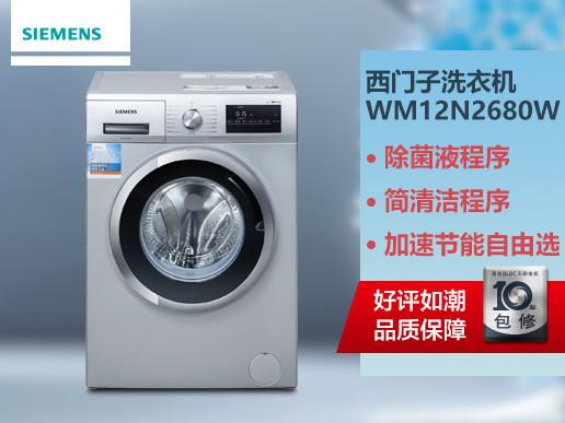 西门子8公斤bldc变频滚筒洗衣机