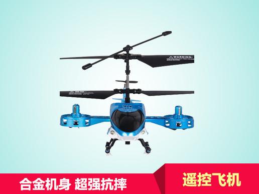 儿童玩具遥控飞机