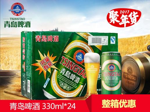 中粮我买网 青岛啤酒(整箱装 24*330ml)