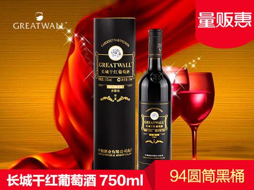 华夏长城干红葡萄酒1994