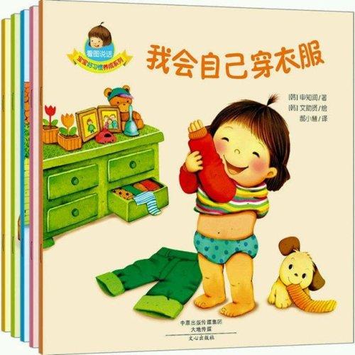 全新宝宝好习惯养成(套装5册) 韩国幼儿教养绘本