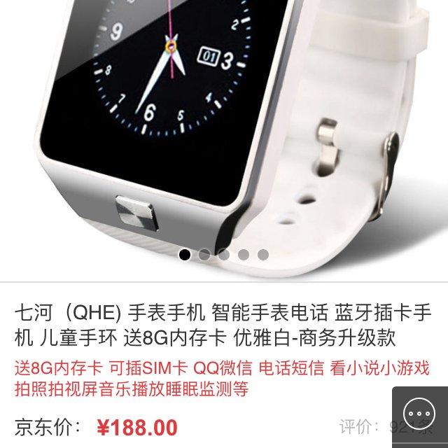 二手电话手表出售转让