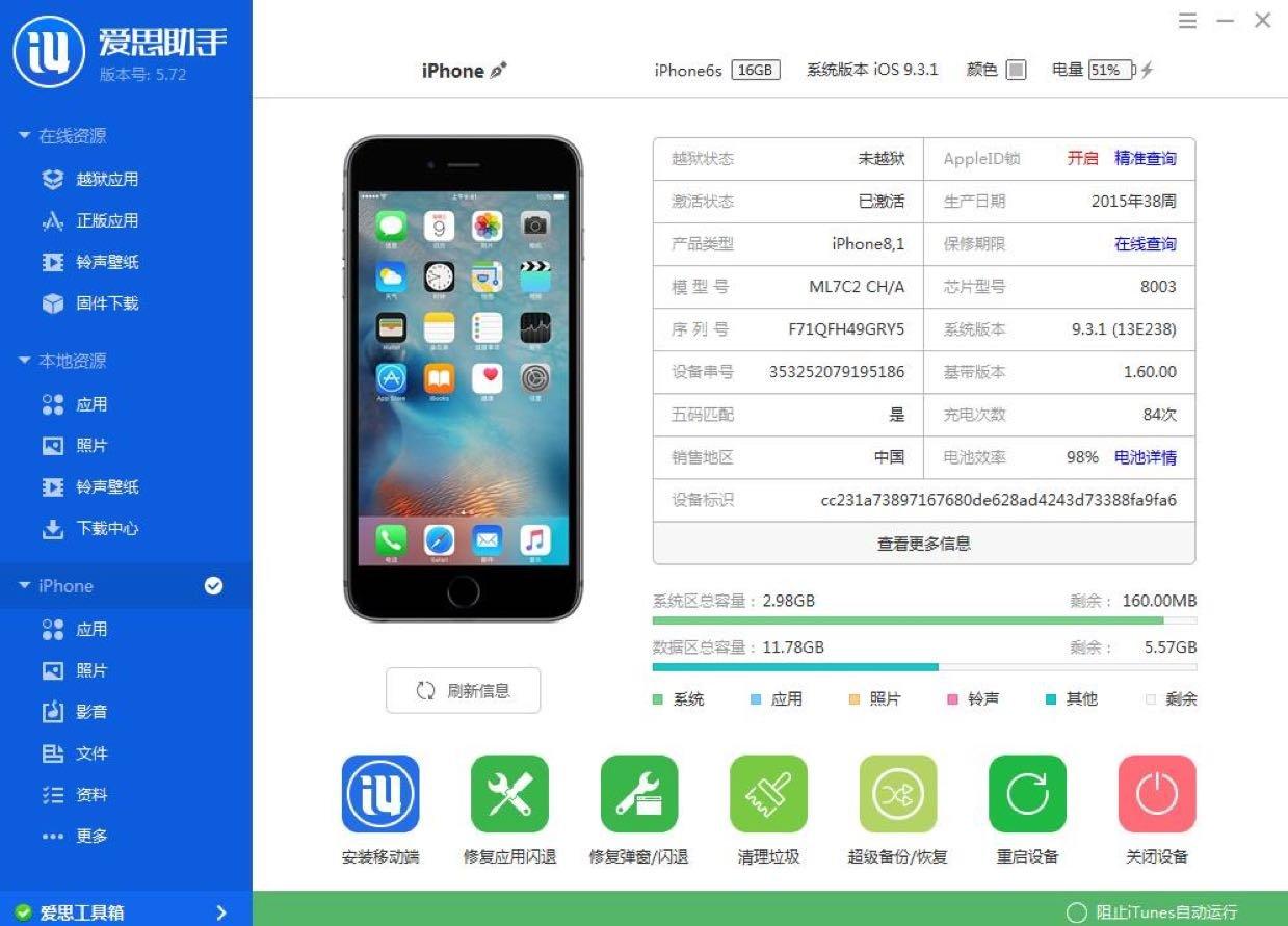 二手苹果6s,16g交易, 重庆市二手-苏宁易购二手优品