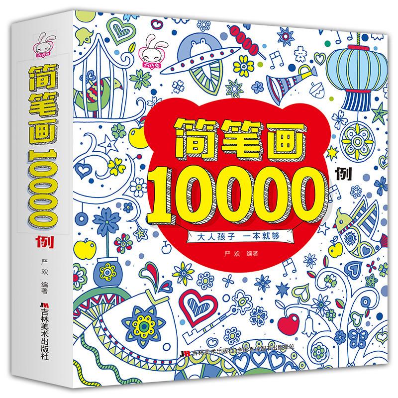 吉林美术出版社系列 简笔画10000例图片,高清实拍图