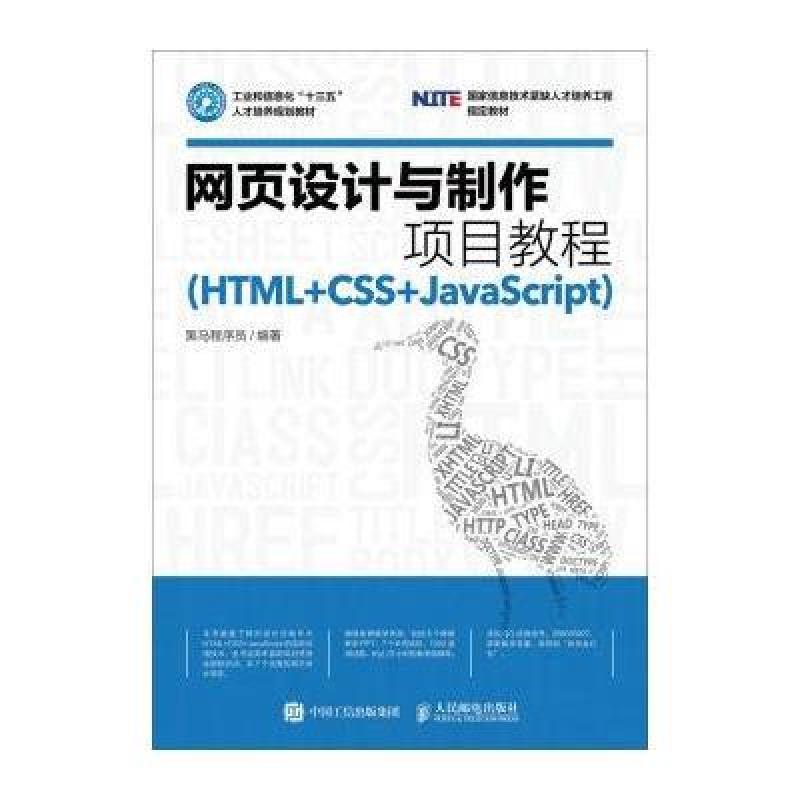 《网页设计与制作项目教程(HTML+CSS+Java