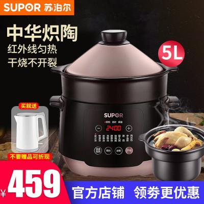 苏泊尔(SUPOR) 电炖锅煲汤锅煮粥电砂锅bb煲陶瓷煲5L大容量 中华炽陶釜