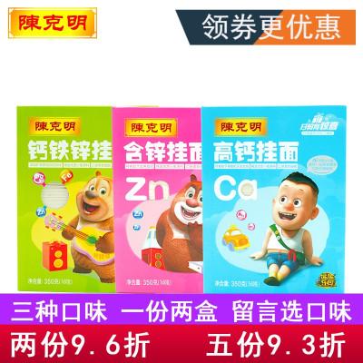 【免邮】陈克明儿童面条 高钙 钙铁锌 含锌 营养小面 350g*2 三种口味