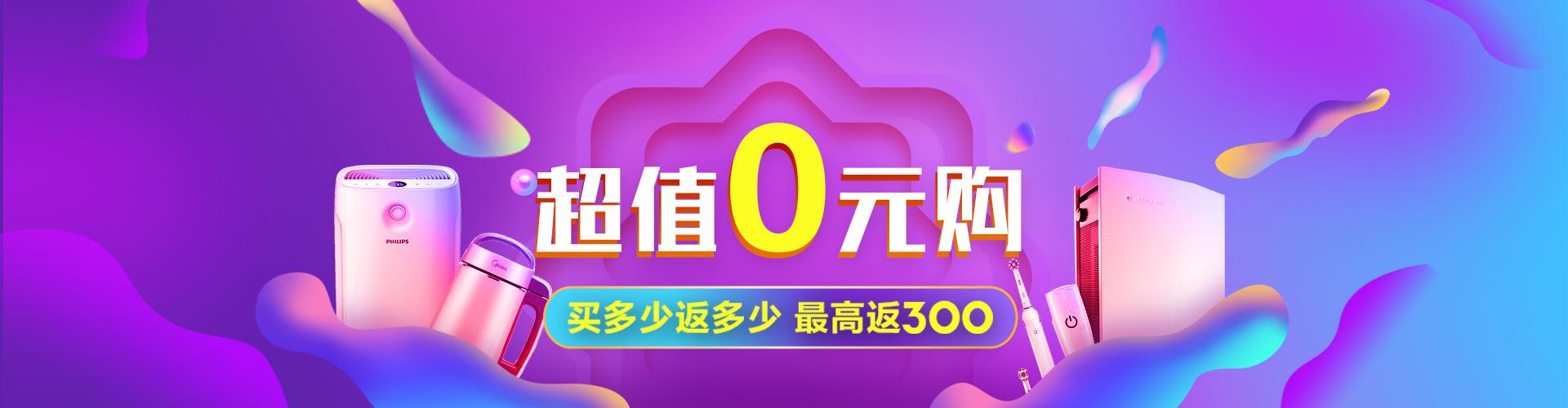 苏宁0元购活动,买多少返多少 最高300元图片